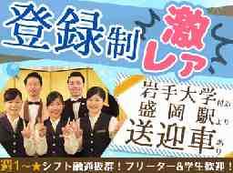 株式会社岩手ホテル&リゾート 盛岡グランドホテル