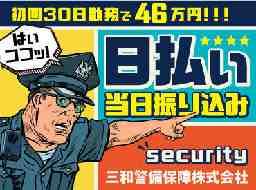三和警備保障株式会社 千葉支社