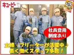 キユーピー株式会社 中河原工場