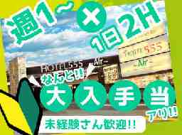 HOTEL555 Air 山形店