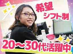 株式会社ホームラボ 梅田オフィス