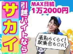 株式会社サカイ引越センター 名駅サテライト