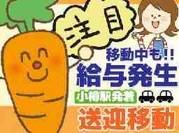 ビジネットグループ株式会社 札幌西営業所