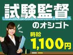株式会社トライ・アットリソース TES3-梅田