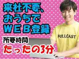 株式会社フルキャスト 北海道・東北支社 仙台営業課