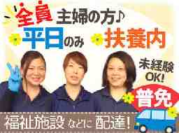 株式会社ヨシケイ東京 キッチン事業部 府中営業所