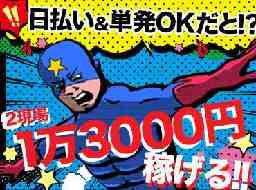 株式会社ライズエース 梅田営業所: