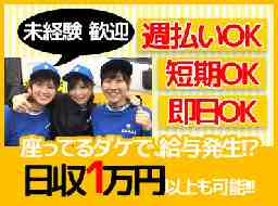 株式会社サカイ引越センター 愛媛支社