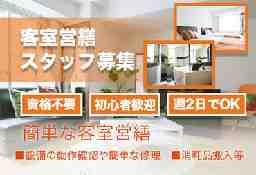 airBest株式会社札幌支店