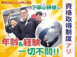 東京シェルパック株式会社 練馬営業所