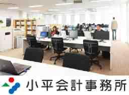 小平税理士事務所