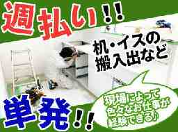 株式会社ハンデックス 松本支店