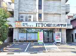 ITTO個別指導学院 和歌山有本校