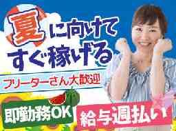 株式会社キーマレクス 立川営業所