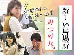 株式会社アネシス 横浜コールセンター