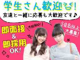 株式会社トライ・アットリソース TES3-新大阪