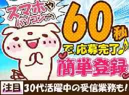株式会社ネオキャリア OS事業部 札幌支店
