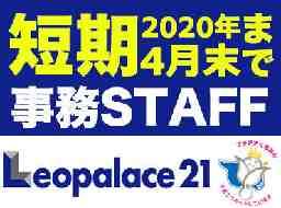 株式会社レオパレス21 浦和店