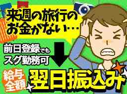 テイケイアシスト 新宿リクルートセンター