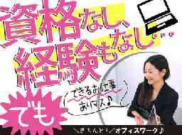 株式会社トライバルユニット 福岡支店