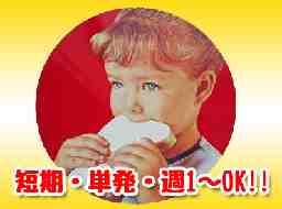 山崎製パン株式会社 仙台工場