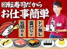 廻る寿司処 二代目あっちゃん安曇野インター店