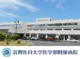 滋賀医科大学医学部附属病院 看護部管理室