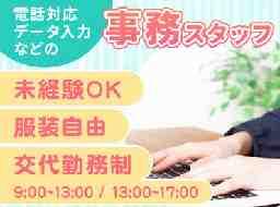 鎌倉クリーニング株式会社