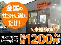 神田重量金属株式会社…