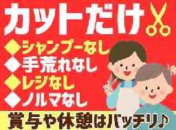 サンキューカット 田村船引店