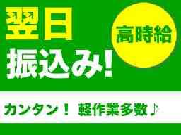 テイケイトレード株式会社 熊谷リクルートセンター