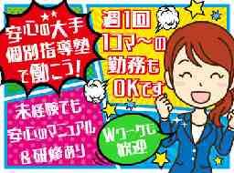 みやび個別指導学院 静岡長泉校