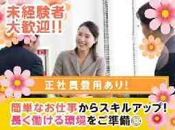 株式会社 デルタプロモーション 東京営業所