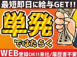 株式会社フルキャスト 北海道・東北支社 札幌営業課