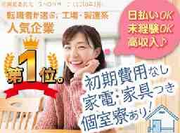 日本マニュファクチャリングサービス株式会社 福岡支店