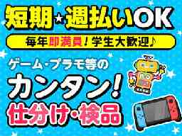 株式会社トライ・アットリソース LWS3-三宮駅