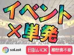 ソレスト株式会社 金沢支店