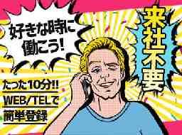 ネクストレベルホールディングス株式会社 大阪支店
