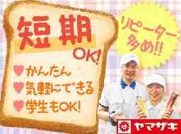 山崎製パン株式会社 安城工場