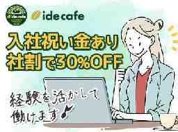 ide cafe   鎌ヶ谷本店