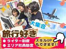 株式会社阪急交通社 東日本予約センター 札幌予約係