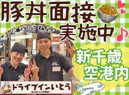 ドライブインいとう 豚丼専門店