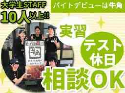 炭火焼肉牛角 盛岡北店