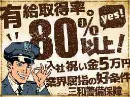 三和警備保障株式会社 立川支社