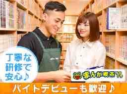 まんが喫茶ゲラゲラ大和店