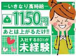 株式会社日本パーソナルビジネス〔仙台エリア-A〕