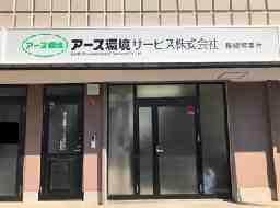 アース環境サービス株式会社 長崎営業所