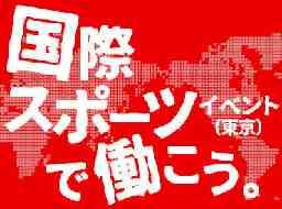 株式会社トスネット南東北 酒田営業所