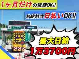 株式会社阪神セキュリティ 大阪北営業所
