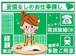 株式会社日本パーソナルビジネス〔札幌エリア-A〕